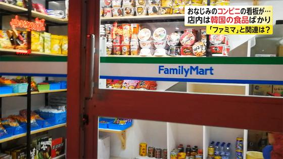 フィリピンに「偽ファミマ」 看板そっくり、商品は韓国食品ばかり 一体誰が