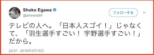 ジャーナリスト江川紹子氏『「日本人スゴイ!」じゃなくて「羽生選手すごい!宇野選手すごい!」だから。』