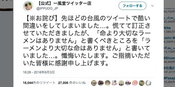 【台風21号】「ラーメンより大切な命はありません」 一風堂公式アカウント、痛恨のミスツイート