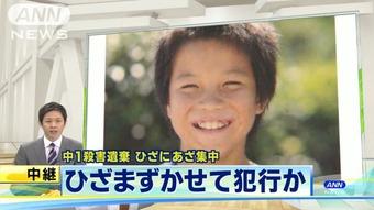 【川崎中1殺害】上村さん、ひざまずかされた状態で斬首された可能性