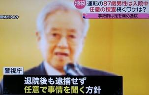 【池袋事故】 母子を轢き殺した飯塚幸三さん 警視庁が退院後も逮捕しないと発表し大炎上
