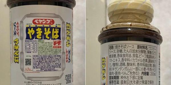 ペヤングソース焼きそばの液体ソース「ボトル」がひっそりと発売されていた