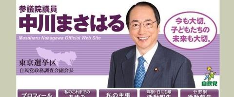 n-NAKAGAWA-large570