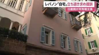 ゴーンが雲隠れしてるレバノンの豪邸、日産名義で購入していた 日産に立ち退き要求される