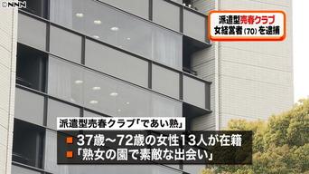 69歳女性に売春させる、風俗店「であい熟」経営の女(70)逮捕 72歳など13人在籍…東京