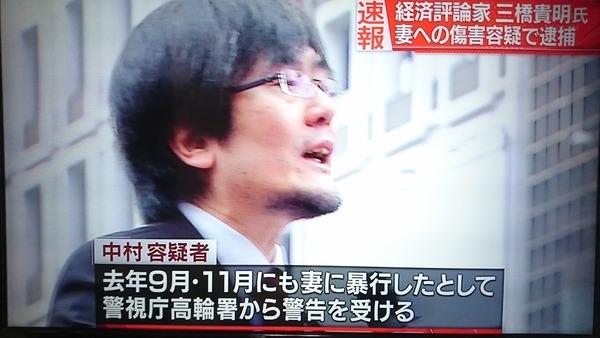 経済評論家の三橋貴明(48)を逮捕 10代の妻に噛み付くなどの暴力