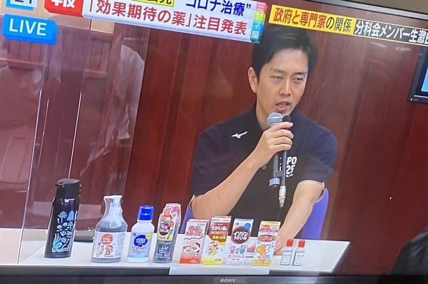 吉村知事「イソジンでうがいして下さい」 コロナ重症化を抑制する研究結果を発表