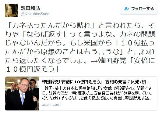 映画監督「韓国が10億返すと言うのは当然。米国に10億払ったから原爆黙れと言われたらどう思う」