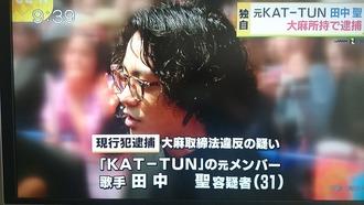 田中聖の逮捕報道にKAT-TUNファン激怒!「なんで元KAT-TUNっていう報じられ方されんといけんわけ?」