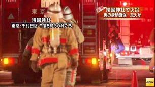 靖国神社で火災 放火したと見られる男の身柄を確保