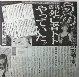 yamada8000-2011-05-06T20_17_12-1
