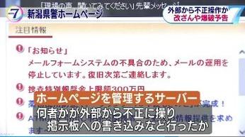 【5ch】 新潟県警IPアドレスからNGT48スレに不適切投稿 新潟県警「サーバーを乗っ取られ、勝手に書き込みされた」