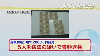 ゴミの中から1千万円、実は2千万円だった 「山分け」のパート5人を窃盗容疑で書類送検