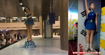 【画像】 キム・ヨナのフィギュアスケート像 クオリティが低すぎると酷評