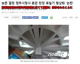【恒例】「韓国の市役所の天井が旭日旗に見えるから撤去しろ!」 韓国で騒動になる