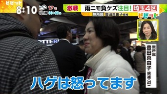 男性「ハゲは怒ってます」 豊田候補「うちの夫もそうなので…」 男性「ハゲを代表して許します」