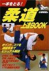 柔道上達BOOK—一本をとる!