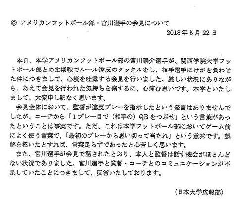 【アメフト】 日大広報「