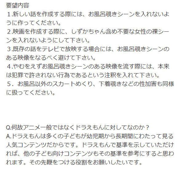 doraemon_nozoki02