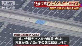 【茨城】 バイト中に15歳少女が転落死 屋根で太陽光パネル点検作業/古河市