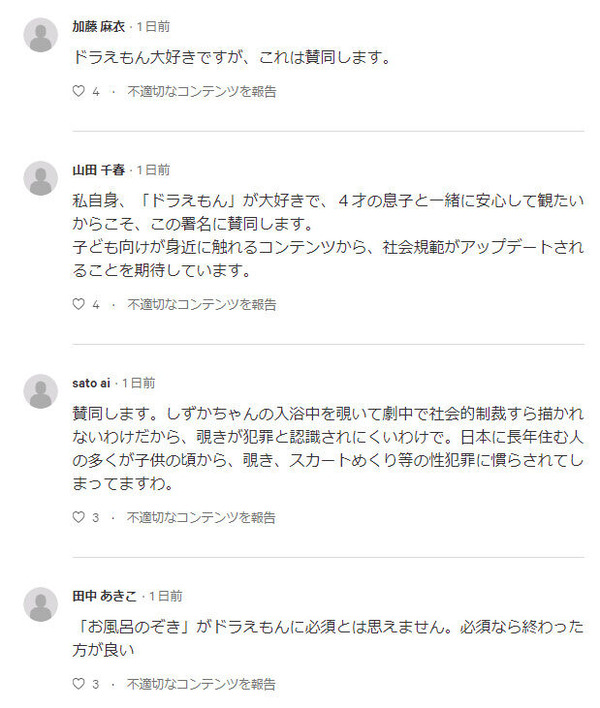 doraemon_nozoki03