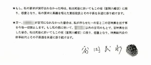 【富岡八幡宮】 死亡した弟、犯行前に氏子らに手紙投函 「私は死後に於いても怨霊となり永遠に祟り続ける」