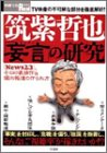 筑紫哲也「妄言」の研究—『News23』、その印象操作&偏向報道の作られ方