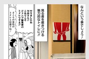 ジャンプが「To LOVEる」作者に女子トイレのマークを描かせたらクレームの嵐で公開中止