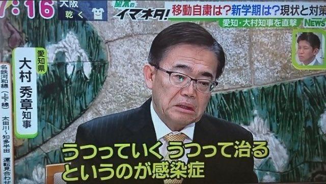 愛知・大村知事「うつって治るというのが感染症」→大炎上