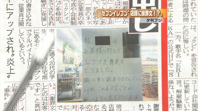 コンビニエンスストア最大手セブン-イレブンの神奈川県内の店舗内に、従業員... セブンイレブンで