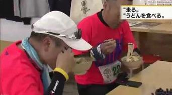 【香川】 60kmマラソンの途中で6軒のうどん店でうどんを食べる「ウルトラうどんマラニック」開催