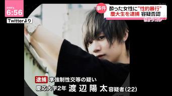 ミスター慶応の大学生(22)、準強制性交容疑で逮捕  酔った女子学生に乱暴、路上で腹蹴り
