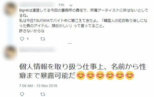 BTSファンのTSUTAYA店員「BTSの悪口言ってる客の個人情報を扱ってて名前まで暴露できるぞ」と脅迫