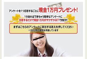 「アンケに1問答えるだけで1万円稼げます!でもその前に入会金25万払って」…引っ掛かった被害者2300人