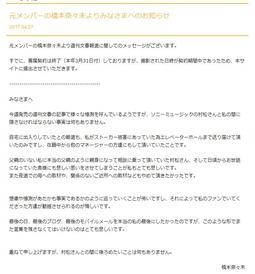 元乃木坂46・橋本奈々未、文春報道を否定 「ソニーの村松さんは護衛してくれただけ」