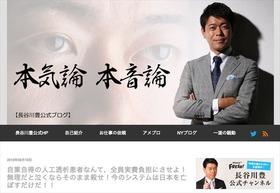 長谷川豊「僕の公式サイトがウイルス感染させられて、仕事依頼が全く来なくなった」
