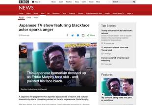 ガキ使・浜田の「黒塗りメイク」、BBCやNYタイムズも報道 「人種差別」と物議