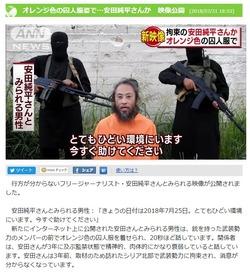 テレビ各局、安田純平氏の「韓国人です」コメントをカット