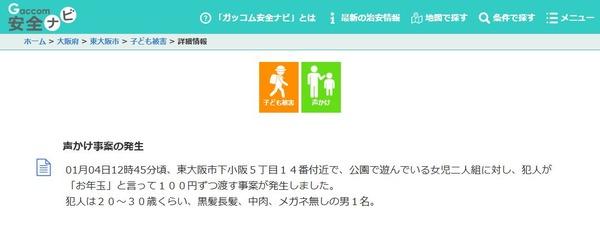 公園の女児2人に男がお年玉100円ずつ渡す事案発生 犯人は20~30歳…大阪