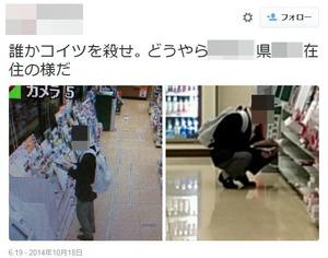 痛いニュース(ノ∀`) : セブンイレブン店員が前代未聞の大量盗撮晒し行為!客の個人情報も公開、誹謗中傷&殺害依頼も - ライブドアブログ