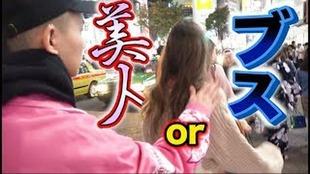 道行く女性に声をかけて、「ブス」と言って笑う人気ユーチューバーの「ブスババ抜きゲーム」動画が大炎上