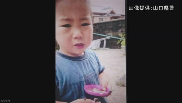 行方不明の2歳男児、現場近くで無事発見 山口