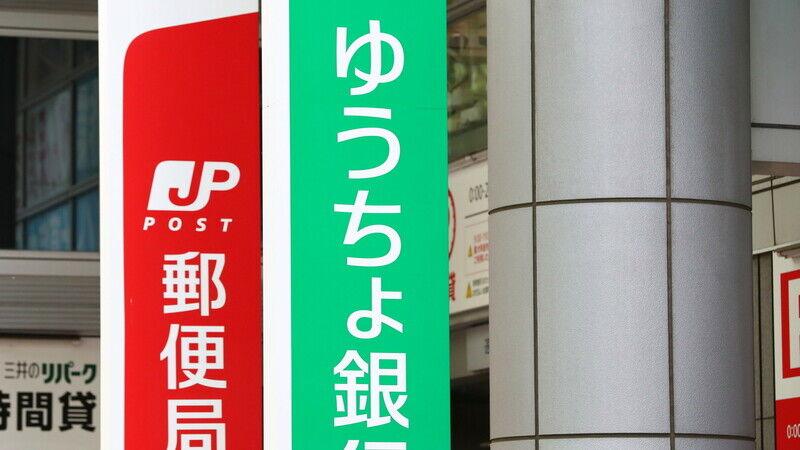 ゆうちょ 銀行 atm 硬貨