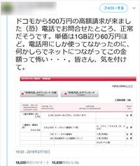ドコモから500万円の高額請求が届く…利用者「電話用にしか使ってなかったのに」