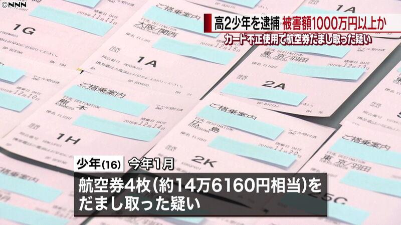 【神奈川】 スーパーでバイト中に客のクレカ番号をメモ カード不正使用、中国籍の少年逮捕 被害1千万円