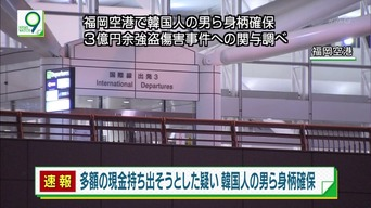 福岡空港で韓国人の男ら身柄確保 3億円余強盗傷害事件への関与調べ