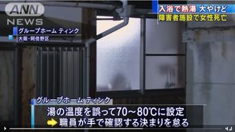 職員が風呂の温度を85度に設定してしまい入所者死亡