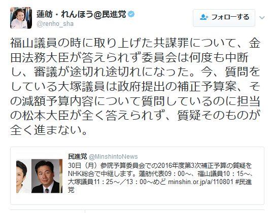 蓮舫氏、国会中にツイッター更新