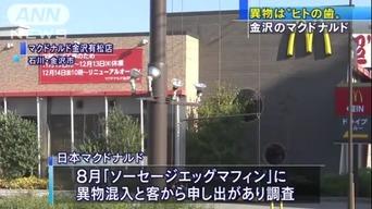 """日本マクドナルド「ソーセージエッグマフィン」から""""ヒトの歯""""3個 金沢"""