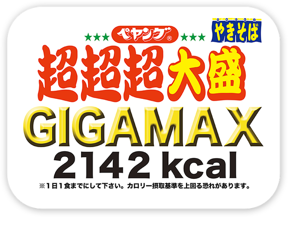 main_gigamax-1